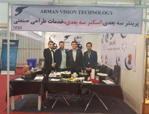 آرمان ویژن در شانزدهمین نمایشگاه بین المللی صنعت تهران