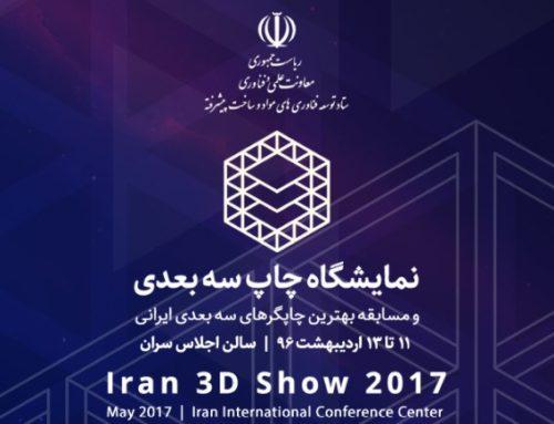 نمایشگاه چاپ سه بعدی , مسابقه بهترین چاپگرهای سه بعدی ایران