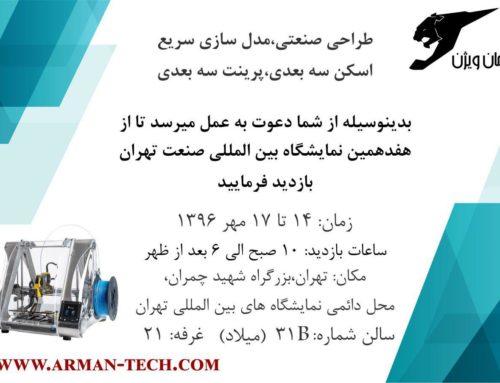 حضور شرکت آرمان ویژن در هفدهمین نمایشگاه بین الملی صنعت تهران